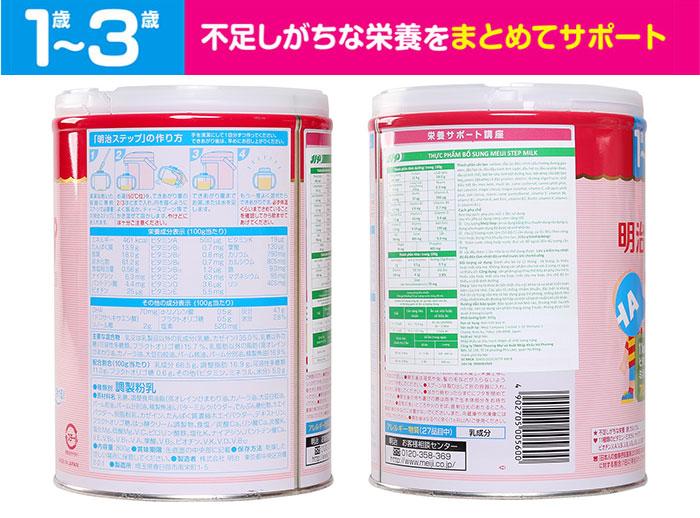 Sữa Meiji nội địa 9
